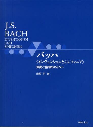 バッハ《インヴェンションとシンフォニア》演奏と指導のポイント