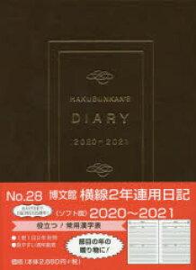 2020年版 28.横線2年連用日記・ソフト版