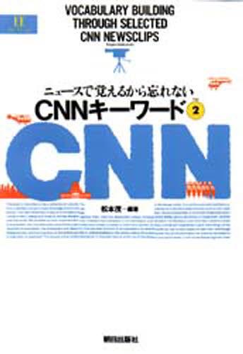 CNNキーワード ニュースで覚えるから忘れない Part 2