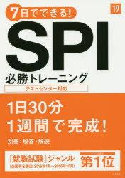7日でできる!SPI必勝トレーニング 2019年度版