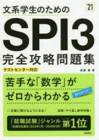 文系学生のためのSPI3完全攻略問題集 '21年度版