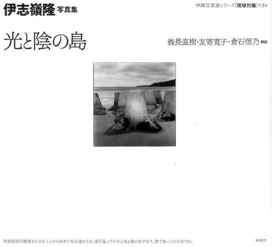 光と陰の島 伊志嶺隆写真集