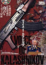 ヴォイス・オブ・カラシニコフ DVD付