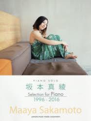 坂本真綾Selection for Piano 1996-2016