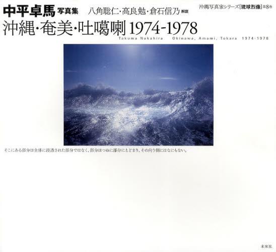 沖縄・奄美・吐【カ】喇1974-1978 中平卓馬写真集
