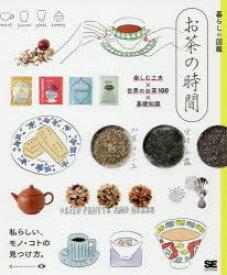 お茶の時間 楽しむ工夫×世界のお茶100×基礎知識 私らしい、モノ・コトの見つけ方。