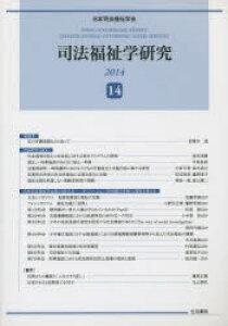 司法福祉学研究 14(2014)