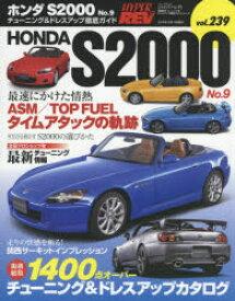 ホンダS2000 車種別チューニング&ドレスアップ徹底ガイドシリーズ vol.239 No.9