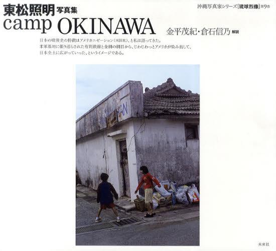 camp OKINAWA 東松照明写真集