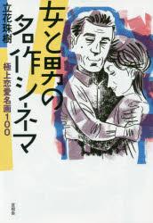 女と男の名作シネマ 極上恋愛名画100