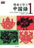 場面で学ぶ中国語1改訂版