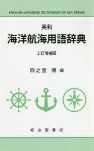 英和海洋航海用語辞典