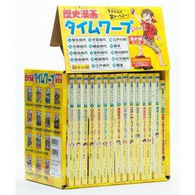 歴史漫画タイムワープシリーズ 通史編 14巻セット