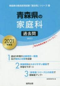 '21 青森県の家庭科過去問