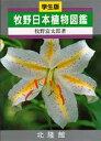 牧野日本植物図鑑 学生版