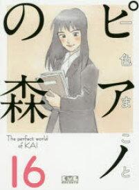 ピアノの森 The perfect world of KAI 16