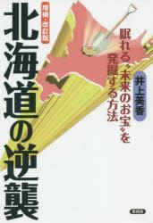 """北海道の逆襲 眠れる""""未来のお宝""""を発掘する方法"""