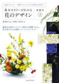 基本セオリーがわかる花のデザイン 基礎科3