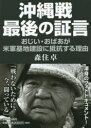 沖縄戦・最後の証言 おじい・おばあが米軍基地建設に抵抗する理由