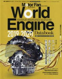 ワールド・エンジン・データブック 2019-2020