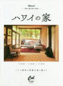 ハワイの家 ハワイ諸島の素敵な家と暮らし