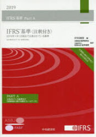 IFRS基準 注釈付き 2019 3巻セット