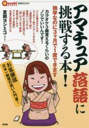 アマチュア落語に挑戦する本! 独学なのに3ケ月で1席できます