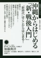 沖縄からはじめる「新・戦後入門」 「新時代」はここからはじまる!