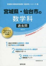 '21 宮城県・仙台市の数学科過去問