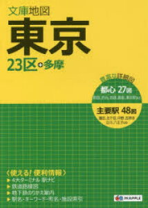 文庫地図東京 23区+多摩
