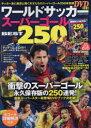 ワールドサッカースーパーゴールBEST250 永久保存版のスーパーゴール250本収録DVD付き!