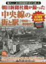 朝日新聞社機が撮った中央線の街と駅〈1960〜80年代〉 懐かしい、あの駅前風景を空から楽しむ オレンジ色の電車登場60周年記念出版!
