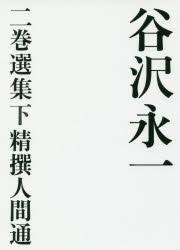 谷沢永一 二巻選集 下