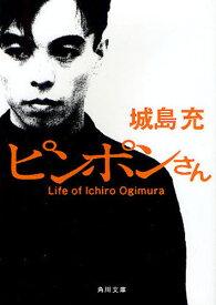 ピンポンさん Life of Ichiro Ogimura