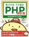 気づけばプロ並みPHP ゼロから作れる人になる!