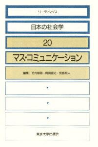 リーディングス日本の社会学 20