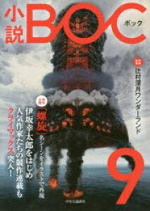 小説BOC 9