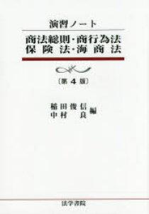 商法総則・商行為法・保険法・海商法