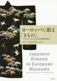 ヨーロッパに眠る「きもの」 ジャポニスムからみた在欧美術館調査報告