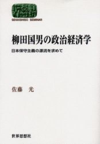 柳田国男の政治経済学 日本保守主義の源流を求めて