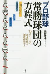 プロ野球常勝球団の方程式 9チームの黄金時代を徹底研究する