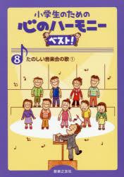小学生のための心のハーモニーベスト! 8