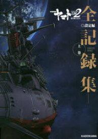 宇宙戦艦ヤマト2202愛の戦士たち-全記録集-設定編COMPLETE WORKS 上巻