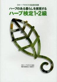 ハーブのある暮らしを実現するハーブ検定1・2級 日本ハーブセラピスト協会認定図書