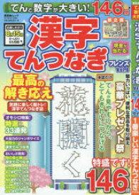 てんと数字が大きい!漢字てんつなぎフレンズ Vol.8
