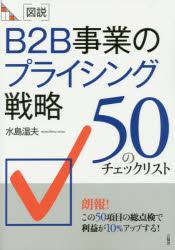 〈図説〉B2B事業のプライシング戦略 50のチェックリスト