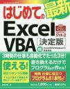 はじめての最新Excel VBA 決定版