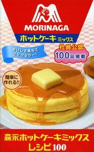 森永ホットケーキミックスレシピ100