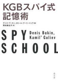 KGBスパイ式記憶術