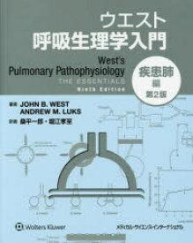 ウエスト呼吸生理学入門 疾患肺編